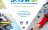 AdventureKIDS
