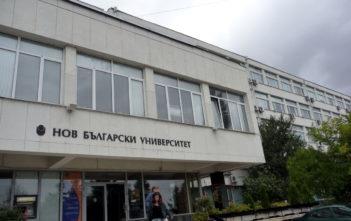 СС на НБУ: И образованието трябва да се обвърже с Еврофондовете!