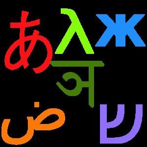 """Европейски ден на езиците 2013 ще се проведе в парка """"Заимов"""""""