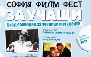 Продължава София филм фест за учащи