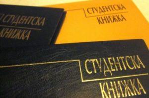 1400 шестици са получили кандидат-студентите в УНСС
