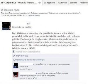 Фейсбук група предизвика скандал в ТУ
