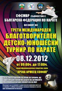 """Карате киокошин в """"Арена Армеец""""- София"""