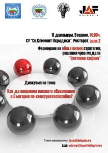 """Дискусия """"Как да направим висшето образование в България по-конкурентноспособно"""""""