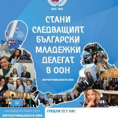 Стани следващият БЪЛГАРСКИ МЛАДЕЖКИ ДЕЛЕГАТ в ООН за 2013-2014!