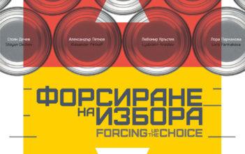 """""""Форсиране на избора""""- за Стария Пловдив с любов"""