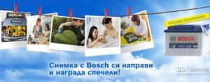 bosch_20godinibg_konkurs (1)