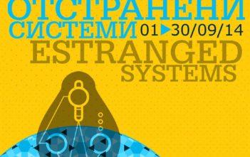Национални есенни изложби Пловдив 2014- Отстранени системи
