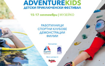 AdventureKIDS