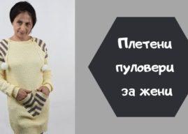 Плетени пуловери за жени